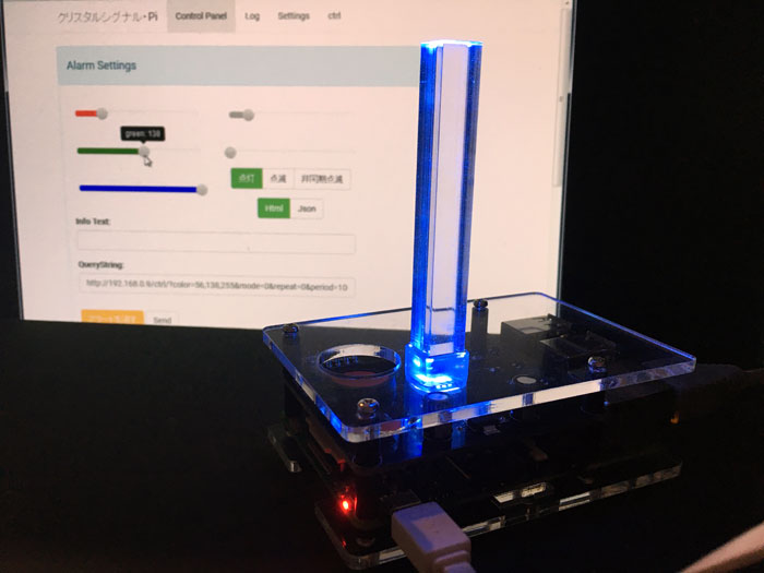 Crystal Signal Pi middleware