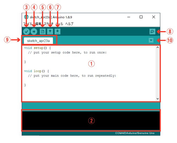 Arduino IDE screen